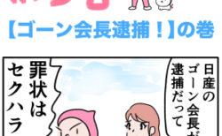 ピンクの忍者ポン吉 第212話【ゴーン会長逮捕!】の巻