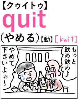 quit(やめる) 英単語のゴロ合わせ4コマ漫画 Lesson.232