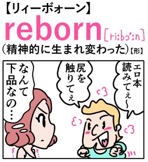 reborn(精神的に生まれ変った) 英単語のゴロ合わせ4コマ漫画 Lesson.223