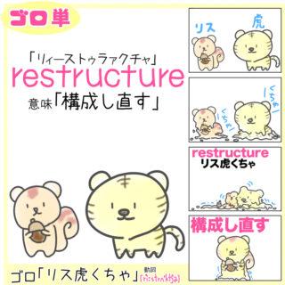 restructure(構成し直す)英単語のゴロ合わせ4コマ漫画 Lesson.475