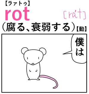 rot(腐る) 英単語のゴロ合わせ4コマ漫画 Lesson.211