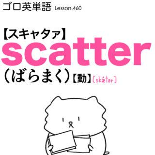 scatter(ばらまく)英単語のゴロ合わせ4コマ漫画 Lesson.460