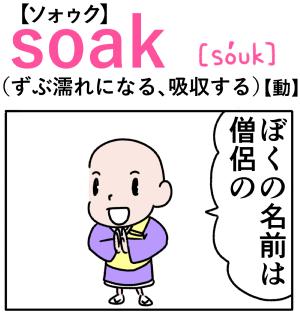 soak(ずぶ濡れになる) 英単語のゴロ合わせ4コマ漫画 Lesson.204