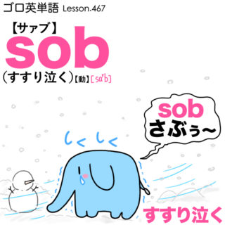 sob(すすり泣く)英単語のゴロ合わせ4コマ漫画 Lesson.467