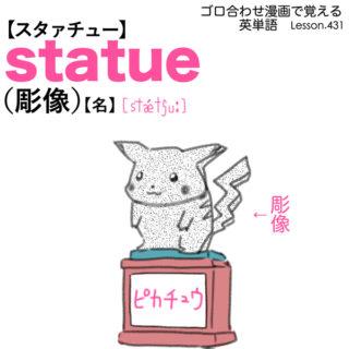 statue(彫像) 英単語のゴロ合わせ4コマ漫画 Lesson.431