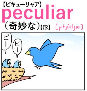 peculiar(奇妙な) 英単語のゴロ合わせ4コマ漫画 Lesson.218