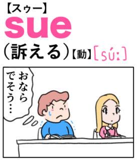 sue(訴える) 英単語のゴロ合わせ4コマ漫画 Lesson.412
