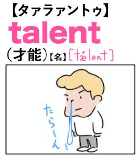 talent(才能) 英単語のゴロ合わせ4コマ漫画 Lesson.379
