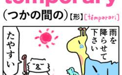 temporary(つかの間の) 英単語のゴロ合わせ4コマ漫画 Lesson.369