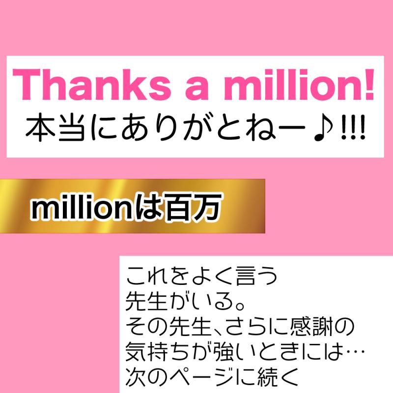 ありがとう thank you 以外
