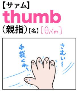 thumb(親指) 英単語のゴロ合わせ4コマ漫画 Lesson.406