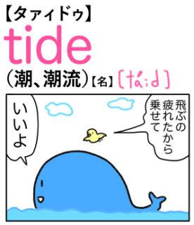tide(潮) 英単語のゴロ合わせ4コマ漫画 Lesson.392