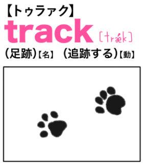 track(足跡)(追跡する) 英単語のゴロ合わせ4コマ漫画 Lesson.403