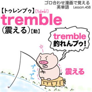 tremble(震える)英単語のゴロ合わせ4コマ漫画 Lesson.458
