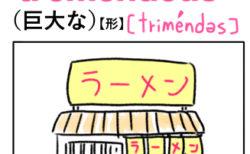 tremendous(巨大な) 英単語のゴロ合わせ4コマ漫画 Lesson.350