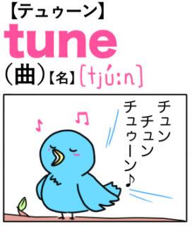 tune(曲) 英単語のゴロ合わせ4コマ漫画 Lesson.409