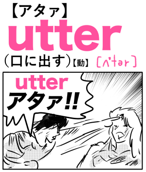 utter(口に出す) 英単語のゴロ合わせ4コマ漫画 Lesson.272