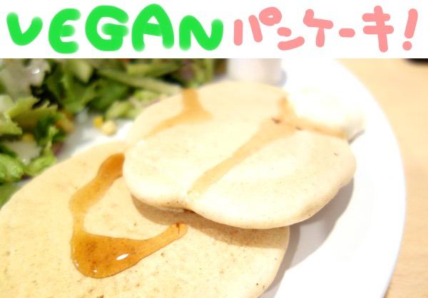 veganパンケーキ