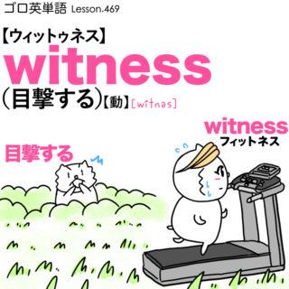 witness(目撃する)英単語のゴロ合わせ4コマ漫画 Lesson.469