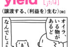 further(もっと遠くに) 英単語のゴロ合わせ4コマ漫画 Lesson.356