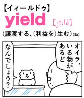 yield(譲渡する、(利益を)生む) 英単語のゴロ合わせ4コマ漫画 Lesson.357